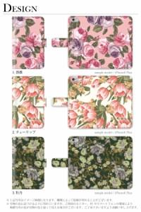 AQUOS Xx2 mini アクオス SoftBank ダブルエックス 手帳 ケース 花柄 フラワー flower TYPE 手帳型ケース 手帳ケース 手帳カバー 手帳型