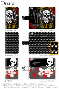 手帳 ケース/SOL25/スカル ドクロ ガイコツ 髑髏 骸骨/Xperia ZL2/手帳型/デザイン/カバー