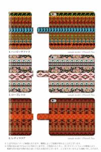 スマホケース URBANO V03 手帳型 ケース デザイナー シンプル きれい かわいい メンズ エスニック柄 アジアン オリエンタル柄 docomo