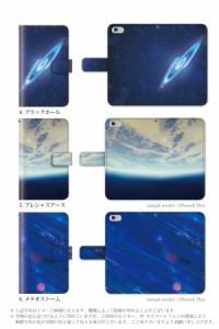 507SH Android one Y!mobile 宇宙 スペース space スター 星 手帳型ケース 手帳ケース 手帳カバー 手帳型