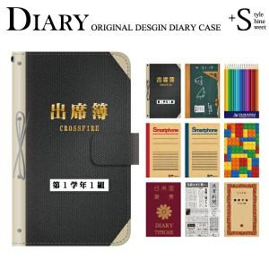galaxy s7edge カバー 手帳 携帯ケース手帳型 カバー ギャラクシー au ケース SCV33 手帳 かわいい 出席簿 ノート おもしろ
