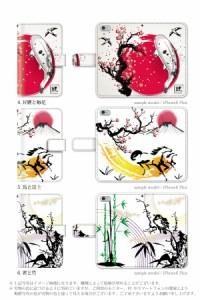 手帳 ケース/SHL24/墨絵 掛軸風 和柄 和風 日本画/AQUOS PHONE SERIE mini/手帳型/デザイン/カバー