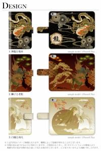 AQUOS Xx 404SH アクオス 404sh 手帳 ケース 霊獣 神話 動物 和柄 和風 日本画 手帳型ケース 手帳ケース 手帳カバー 手帳型 ス