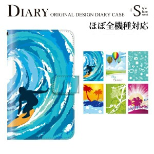 スマホケース 手帳  きれい ユニーク かわいい デザイナー ハワイ スマホカバー ケース 手帳型 DIGNO U 404KC Softbank