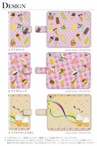 手帳 ケース/F-03F/アイスクリーム ソフトクリーム/Disney Mobile/手帳型/デザイン/カバー