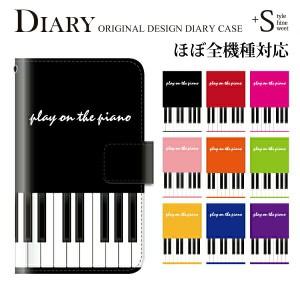 ディズニー モバイル dm01k ケース DM-01Kアンドロイド 携帯のカバー 手帳型スマホケース かわいい シンプル ユニーク ピアノ