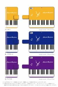 AQUOS Xx 404SH アクオス 404sh 手帳 ケース 鍵盤 ピアノ オルガン チェンバロ 手帳型ケース 手帳ケース 手帳カバー 手帳型 ス