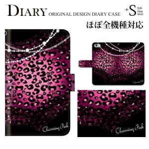 ディズニー モバイル dm01k ケース DM-01Kアンドロイド 携帯のカバー 手帳型スマホケース 動物 かわいい キャラ ヒョウ