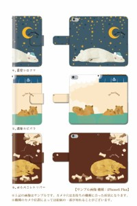iPhone ケース 手帳 スマホケース 動物 かわいい シンプル キャラ SOV34 XZs SOV35 SO-01J S8 S8+ Xperia URBANO V02 うさぎ