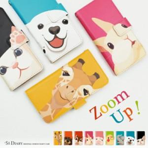 ZenFone Max (ZC550KL)  手帳 ケース アニマル 動物 ドット柄 手帳型ケース 手帳ケース 手帳カバー 手帳型スマホケース