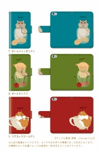 AQUOS Xx2 mini 503SH アクオス 503sh 手帳 ケース ハムスター 動物 ペット 手帳型ケース 手帳ケース 手帳カバー 手帳型スマホケース