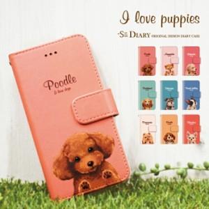 DIGNO W ディグノ UQモバイル digno w 手帳 ケース 犬 動物 ペット 手帳型ケース 手帳ケース 手帳カバー 手帳型スマホケース