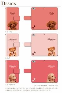 手帳 ケース/SO-04F/犬 動物 ペット/Xperia A2/手帳型/デザイン/カバー