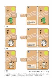 DIGNO G 601KC ディグノ SoftBank 601kc 手帳 ケース 妖怪 おばけ キャラ 手帳型ケース 手帳カバー 手帳型スマホケース