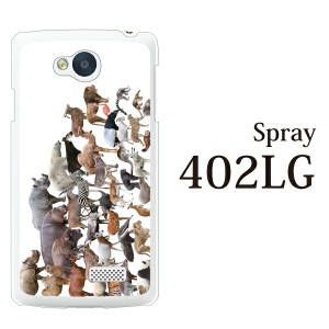 Spray 402LG カバー ハード/ケース/Y!mobile/クリア アニマルズ動物 キリン ライオン