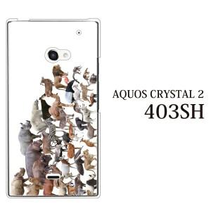 AQUOS CRYSTAL 2 (403SH) カバー ハード/アクオス/ケース/softbank/クリア アニマルズ動物 キリン ライオン