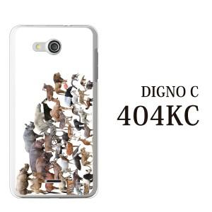 404kc カバー ハード/ケース/ディグノ/digno c アニマルズ動物 キリン ライオン