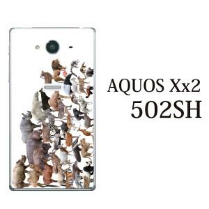 AQUOS Xx2 502SH カバー ハード/アクオス/ケース/SoftBank/クリア アニマルズ動物 キリン ライオン