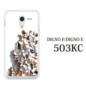 503KC DIGNO F 503kc カバー ハード/ディグノ/ソフトバンク/クリア アニマルズ動物 キリン ライオン