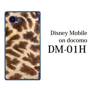 Disney Mobile on docomo DM-01H カバー ハード/ディズニー/ケース/docomo/クリア マサイキリン