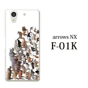 カバー arrows nx f-01k ケース スマホケース カバーケース クリア アローズ f01kカバー アニマルズ動物 キリン ライオン
