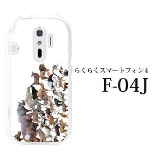 スマホケース F-04J らくらくスマートフォン4 カバー ハード/イサイ/ケース/docomo/クリア アニマルズ動物 キリン ライオン