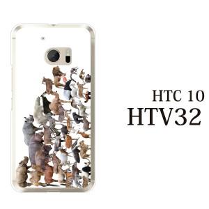HTV32 HTC 10 カバー ハード/au/クリア アニマルズ動物 キリン ライオン
