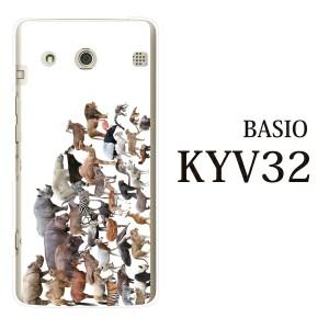 BASIO KYV32 カバー ハード/ベイシオ/ケース/au/クリア アニマルズ動物 キリン ライオン