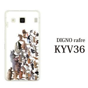 DIGNO rafre KYV36 au スマホケース ケース アローズ クリアケース アニマルズ動物 キリン ライオン
