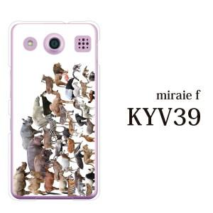 スマホケース KYV39 miraie f kyv39 au ミライエ カバー ハード/エクスペリア/ケース/au/クリア アニマルズ動物 キリン ライオン