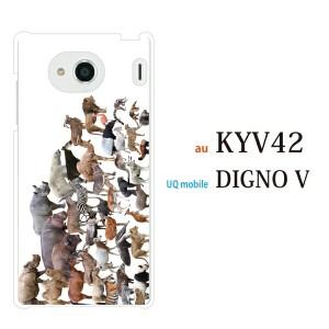 スマホケース Digno V DIGNO カバー ハード/ディグノ カバー/ケース/UQモバイル/クリア アニマルズ動物 キリン ライオン