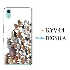 ケース digno スマホカバー ディグノ ケース アンドロイド 携帯のカバー 手帳型スマホケース アニマルズ動物 キリン ライオン