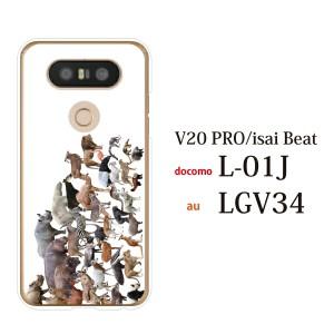 スマホケース V20 PRO L-01J カバー ハード/LGエレクトロニクス/ケース/docomo/クリア アニマルズ動物 キリン ライオン