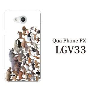 LGV33 Qua Phone PX キュアフォン カバー ハード/LG/au/クリア アニマルズ動物 キリン ライオン