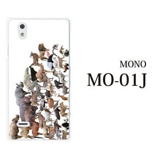 スマホケース MO-01J mono mo-01j docomo カバー ハード/エクスペリア/ケース/au/クリア アニマルズ動物 キリン ライオン