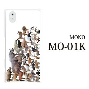 monoスマホカバー ドコモ mono mo-01k ケース MONO MO-01K monoドコモケース アニマルズ動物 キリン ライオン