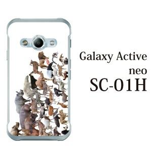 Galaxy Active neo SC-01H sc01h スマホケース ケース ギャラクシー クリアケース アニマルズ動物 キリン ライオン
