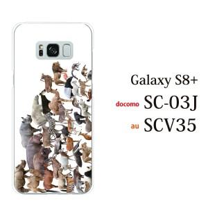 スマホケース SCV35 Galaxy S8+ scv35ギャラクシー カバー ハード/ケース/au/クリア アニマルズ動物 キリン ライオン