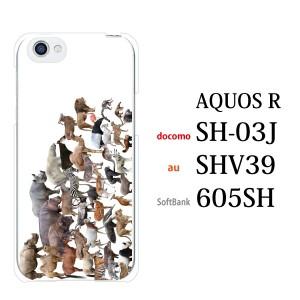 スマホケース SH-03J AQUOS R sh-03j アクオス カバー ハード/ケース/docomo/クリア アニマルズ動物 キリン ライオン