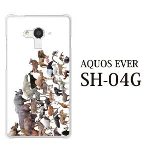 AQUOS EVER SH-04G カバー ハード/アクオス/ケース/docomo/クリア アニマルズ動物 キリン ライオン
