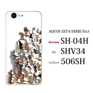 SH-04H AQUOS ZETA sh04h カバー ハード/アクオス ゼータ/ケース/docomo/クリア アニマルズ動物 キリン ライオン