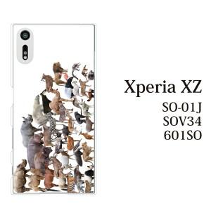 SO-01J Xperia XZ so01j エクスペリア カバー ハード/docomo/クリア アニマルズ動物 キリン ライオン