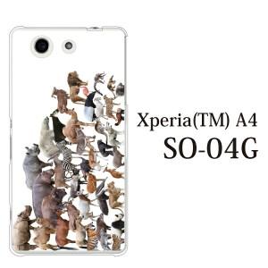 xperia a4 カバー SO-04G ハードケース/docomo/エクスペリアA4/SO04G用 アニマルズ動物 キリン ライオン