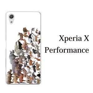 SO-04H Xperia X Performance so04h カバー ハード/エクスペリア/ケース/au/クリア アニマルズ動物 キリン ライオン