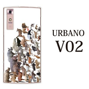 URBANO V02 アルバーノv02 カバー ハード/アルバーノ/ケース/au/クリア アニマルズ動物 キリン ライオン