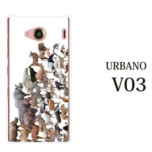 スマホケース URBANO V03 カバー ハード/アルバーノ/ケース/au/クリア アニマルズ動物 キリン ライオン