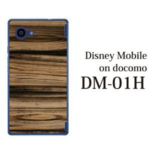 Disney Mobile on docomo DM-01H カバー ハード/ディズニー/ケース/docomo/クリア 木目TYPE2