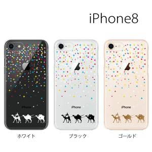 iPhone ケース iPhone8 iPhoneX iPhone8Plus  iPhone7 iPhone6 スマホケース カバー ケース  かわいい ユニーク シンプル  星降る砂漠の