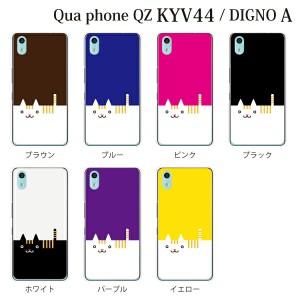 qua phone qz ケース キュア フォン カバー ハードkyv44 アンドロイド 携帯のカバー スマートキャット ねこ ネコ TY