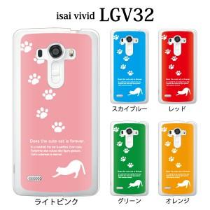 isai vivid LGV32 カバー ハード/イサイ/ケース/au/クリア まったり伸び ねこ ネコ キャット